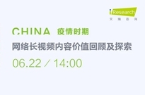 【艾瑞直播分享课】中国在线视频领域有哪些内容值得回顾和探索呢?