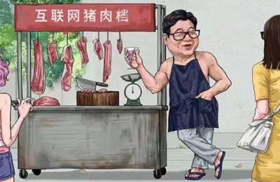 丁磊带货猪 什么肉、张朝阳现磨咖啡,门户网站大佬的直播带货之路