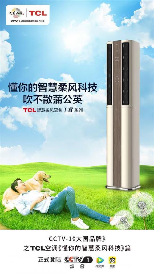 新能效标准空调怎么挑?央视《大国品牌》点名的TCL空调是首选!