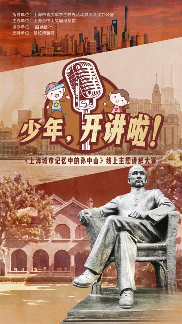 听少年讲红色故事 蜻蜓FM与上海孙中山故居纪念馆讲解大赛落幕