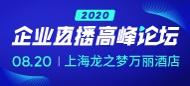 2020企业【直播高峰论坛