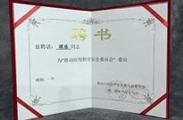 """娱公互动CTO蒋承获选""""移动应用程序安全委员会""""委员"""