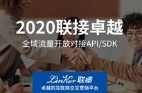 联卓交互营销开放API/SDK对接,破了谁的边界?