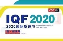 2020国际质造节:200家头部品牌将聚首天津,共话品质发展