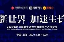8月上海!2020母婴生态大会&樱桃严选找货节来了