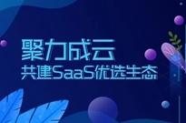 移动云生态沙龙   聚力成云,共建SaaS优选生态