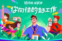 """艾瑞:技术赋能招聘新模式―""""超职季""""观察 ・ 技术篇"""