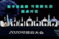 2020可信云线上峰会|大咖畅谈新基建,圆桌共论云未来