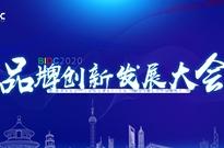 BIDC 2020品牌创新发展大会在北京圆满落幕