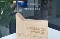 讯众股份获2020艾瑞企业服务奖 呼叫中心SaaS领域展实力