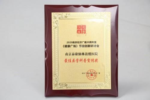 泰康仙林鼓楼医院蝉联中国民营医疗机构品牌50强