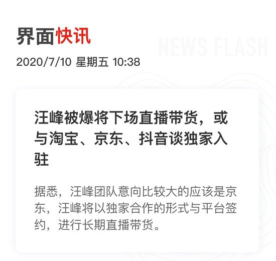 没赶上京东618演唱会 汪峰要入驻京东直播唱到过瘾?