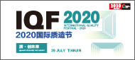 IQF 2020国际质又继续向前走了数米造节