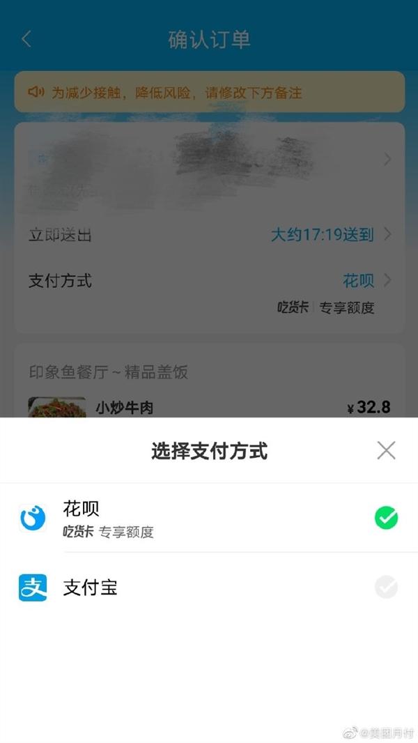 美团回应取消支付宝支付:饿了么App也不支持微信支付