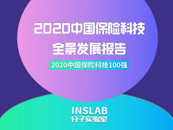 豆包网荣登分子实验室《2020中国保险科技100强》 引领保险中介新浪潮