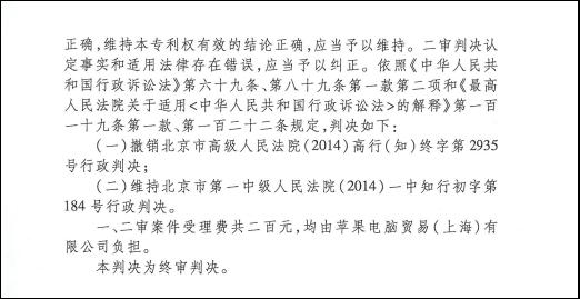(最高院恢复智臻公司专利权效力的判决 受访者供图)