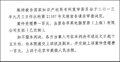 (一审判决维持智臻公司专利权有效 受访者供图)