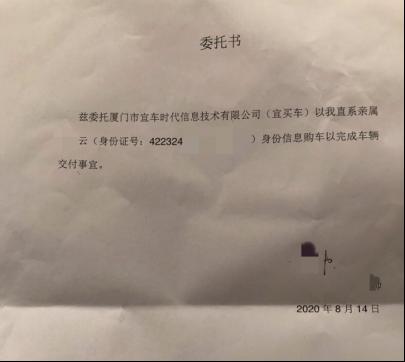 宜买车发布声明回应特斯拉:受车主委托在特斯拉长沙门店订购现车