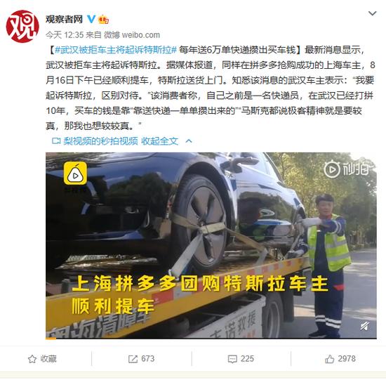 上海拼多多团购车主已经成功提车