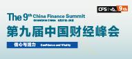 第九届中国》财经峰会