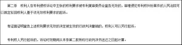 (《专利法案件解释(二)》的相关规定)