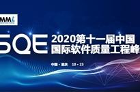 2020年第十一届中国国际软件质量工程(iSQE)峰会议题征集启动