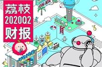荔枝发布2020年Q2财报: 音频UGC社区全方位发展 运营效率显著提升