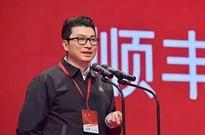 顺丰总裁王卫发出5亿红包 全部员工每人888