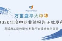 万宝盛华大中华(2180.HK)2020年中期业绩发布:灵活用工逆势增长 科技平台提升竞争优势