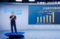 开课吧x脉脉发布《2020中国数字化人才现状与展望》数字报告
