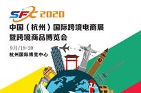 中国电商・浙江杭州2020杭州国际跨境电商展