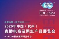 """""""看趋势、找服务、选产品""""2020杭州直播电商暨网红选品展"""