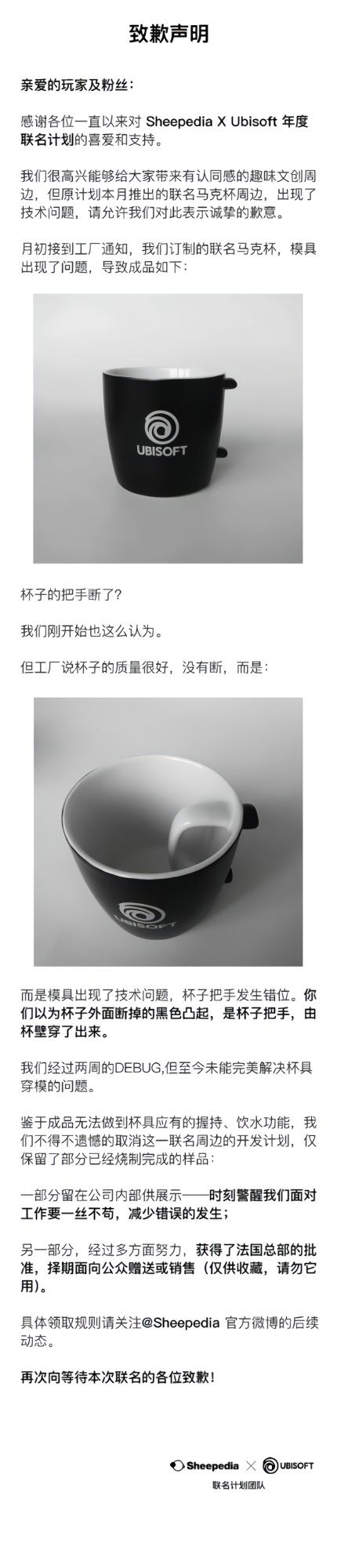 """育碧本""""碧"""":做个马克杯都要开启自黑模式"""