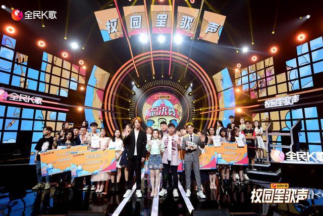 胡海泉、冯提莫、余笛空降全民K歌校园星歌声全国总决赛现场