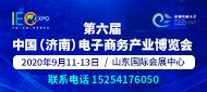 第六届中国(济南)电子商务产业博览会