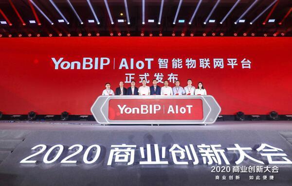 AIoT智能物联网平台盛大发布