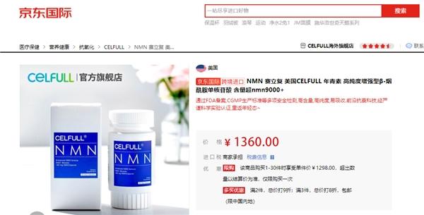 NMN行业面临洗牌,赛立复以科研