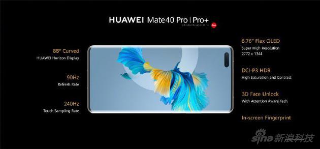 Mate40 Pro和Pro+的参数