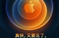 iPhone12终于来了:10月14日发布,或5000元内起