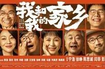 国庆档总票房近40亿元,为中国影史国庆档票房第二