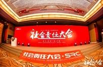 2020(第三届)社会责任大会暨奥纳奖颁奖盛典将于北京隆重开幕
