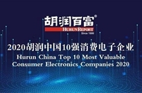 2020胡润中国10强消费电子企业:华为、小米位居一二