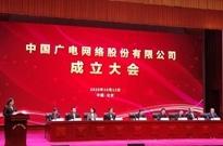 中国广电成立并将发行192号段:你会办一个吗?