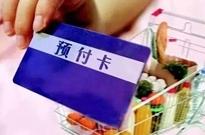 预付卡消费套路多 潜在风险不容忽视