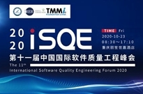 2020年第十一届中国国际软件质量工程(iSQE)峰会即将召开