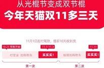 午报 | 今年天猫双十一多三天;2020胡润百富榜揭晓