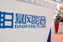 暴风集团:公司股票已被深圳证券交易所决定终止上市