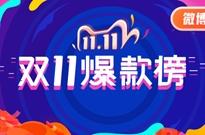微博双11爆款榜正式上线,解锁种草新玩法