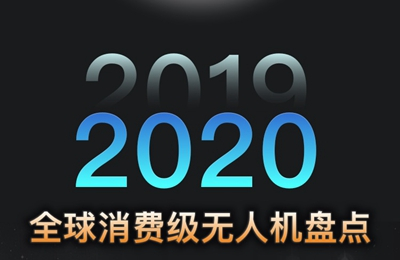 2020年国内消费级无人机新品盘点