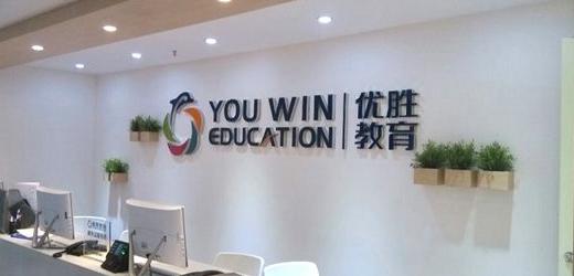 优胜教育被传跑路:资金问题或出现已久
